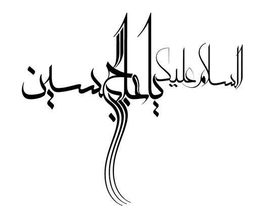 السلام علیک یا علی بن الحسین
