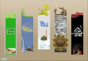 پنج تن آل عبا علیهم السلام