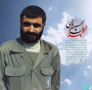 شهید عبد الحسین برونسی