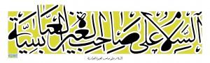 السلام علی صاحب الغیرة العباسیة